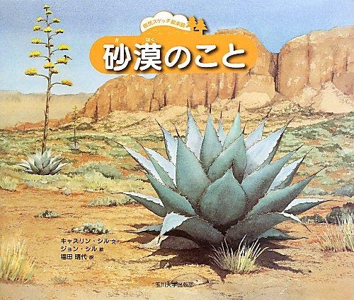 砂漠のこと (自然スケッチ絵本館)の詳細を見る