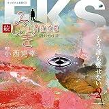 オリジナル朗読CDシリーズ 続・ふしぎ工房症候群 EPISDE.2「もう誰も愛せない」