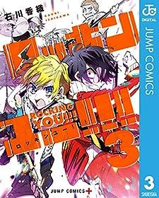 ロッキンユー!!! 3 (ジャンプコミックスDIGITAL)