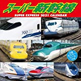 スーパー新幹線 2021年 カレンダー 壁掛け CL-431