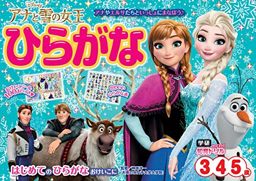 アナと雪の女王 ひらがな (3歳・4歳・5歳) (学研わくわ...