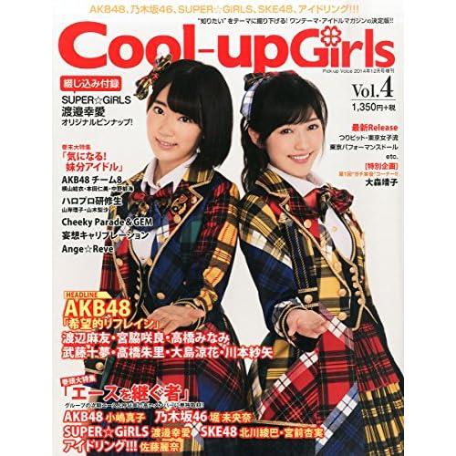 Cool-Up Girls (クールアップ ガールズ) vol.4 2014年 12月号 [雑誌]