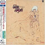 Captain Harlock: Original Bgm by Japanimation (2003-09-25)