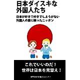 日本ダイスキな外国人たち: 日本が好きで好きでしようがない外国人の目に映ったニッポン これでいいのだ!世界は日本を見習え!
