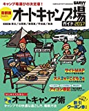 camp_guide_04 今年もオートキャンプ場ガイド2017を買いました
