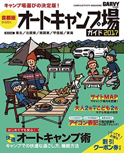 首都圏から行くオートキャンプ場ガイド2017 (ブルーガイド情報版)