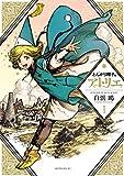 とんがり帽子のアトリエ(1) (モーニングコミックス) -
