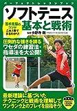 ソフトテニス 基本と戦術 (PERFECT LESSON BOOK) -