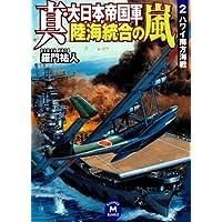 真・大日本帝国軍 陸海統合の嵐2 ハワイ南方海戦 (学研M文庫)