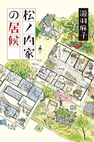松ノ内家の居候の詳細を見る