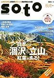 soto 2015(2) (双葉社スーパームック)