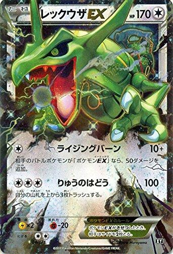ポケモンカードゲームSM/レックウザEX/THE BEST OF XY