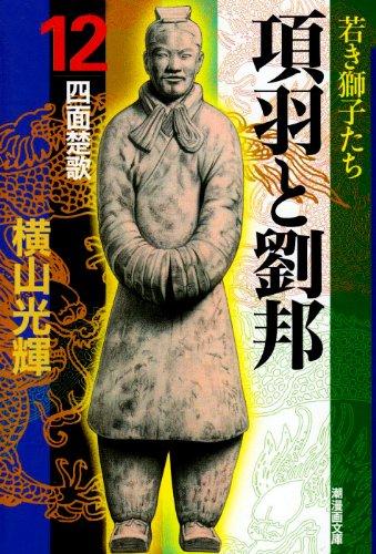 項羽と劉邦 12 (潮漫画文庫)