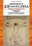 文学におけるマニエリスム  言語錬金術ならびに秘教的組み合わせ術 (平凡社ライブラリー) 画像