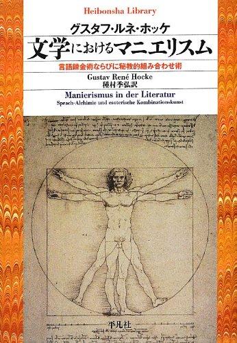 文学におけるマニエリスム  言語錬金術ならびに秘教的組み合わせ術  / グスタフ・ルネ・ホッケ