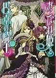 おこぼれ姫と円卓の騎士 少年の選択 (ビーズログ文庫)