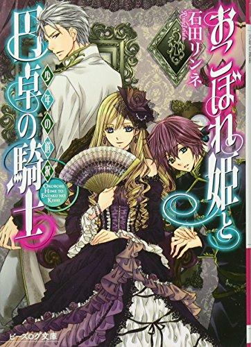おこぼれ姫と円卓の騎士 少年の選択 (ビーズログ文庫)の詳細を見る