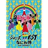 なにわ侍 ハローTOKYO!! (初回仕様) [DVD]