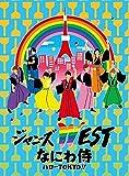 なにわ侍 ハローTOKYO!! (初回仕様) [Blu-ray]