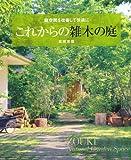 これからの雑木の庭―庭空間を改善して快適に (主婦の友生活シリーズ) 画像