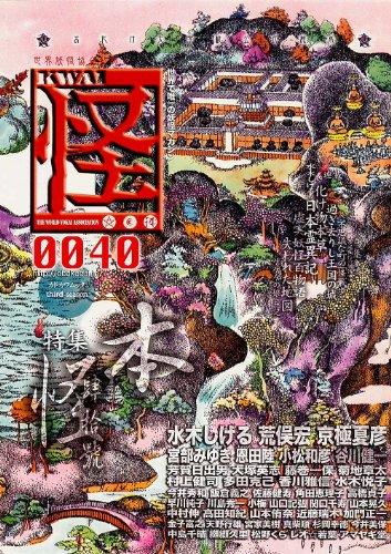 怪 vol.0040  62485‐21 (カドカワムック 516)の詳細を見る