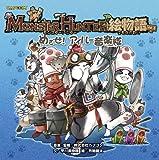 モンスターハンター絵物語〈vol.3〉めざせ!アイルー音楽隊 (カプコンオフィシャルブックス)