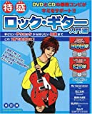DVD+CD付 特盛 ロックギター 入門編 [改訂版] (シンコー・ミュージックMOOK)