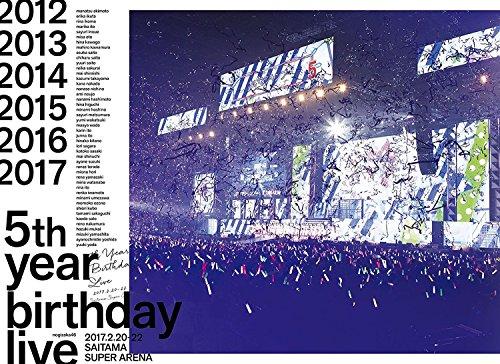 【早期購入特典あり】5th YEAR BIRTHDAY LIVE 2017.2.20-22 SAITAMA SUPER ARENA(完全生産限定盤)(Blu-ray) (ミニポスターセット(乃木坂46応援店絵柄)付)