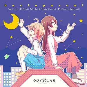 TVアニメ「 やがて君になる 」エンディングテーマ「 hectopascal 」