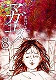 マガユメ(8) (全力コミック)