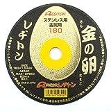 レヂトン 切断砥石 金の卵 180×1.5×22 (ステンレス・金属用)