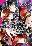 脳漿炸裂ガール(3) (角川コミックス・エース)