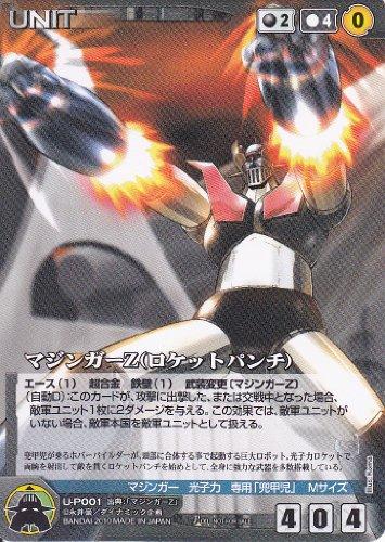 バンダイ/【マジンガーZ(ロケットパンチ)】/U-P001/【プロモ】/ダイナミック/【クルセイド】