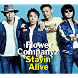 Stayin' Alive(初回生産限定盤)(DVD付)