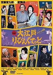 大江戸りびんぐでっど [DVD]