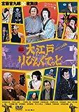 シネマ歌舞伎 大江戸りびんぐでっど[DVD]