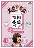 桃色つるべVol.2 桃盤Blu-ray