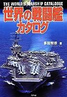 世界の戦闘艦カタログ (ARIADNE MILITARY)