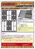 CASCO Nゲージ YP-050 19m級対応12両用ウレタン ダークグレー