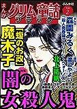 まんがグリム童話 ブラック Vol.2 闇の女殺人鬼