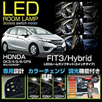 【調光・調色可】LEDルームランプキットCセット/6点 ナンバー灯:10000K/青白色 ホンダFIT3/フィット ハイブリッド 【型式:GK3/4/5/6/GP5】
