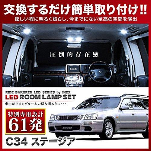専用設計 C34 ステージア [H8.9~H13.9] LEDルームランプ 61発 専用設計