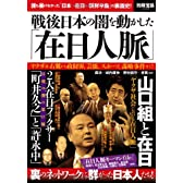 戦後日本の闇を動かした「在日人脈」 (別冊宝島 2045)