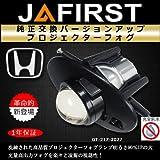 【ホンダ専用】アコードCL7 CL9【一年保証】JAFIRST 純正交換バージョンアッププロジェクターフォグ Lo 超PIAA ※HIDとのキット販売もあります