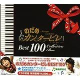 のだめカンタービレ ベスト100 (通常盤)