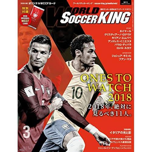 ワールドサッカーキング 2018年3月号