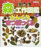 森の工作図鑑〈Vol.1〉どんぐり・まつぼっくり 図書館版