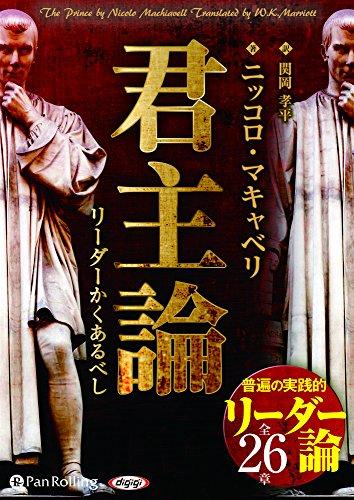 君主論 リーダーかくあるべし (<CD>)