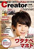 Creator Channel Vol.8 (コスミックムック)