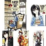 響?小説家になる方法? コミック 1-8巻セット